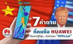 Huawei : 7 คำถามสำคัญที่คนถือ Huawei ต้องการรู้ที่สุดกับคำตอบอย่างเป็นทางการ! [OFFICIAL]