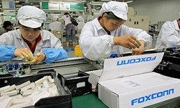 จัดให้! Foxconn คอนเฟิร์มมีกำลังผลิต iPhone นอกจีน หาก Apple ต้องการ