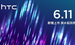 HTC จะเปิดตัวมือถือรุ่นใหม่ 11 มิถุนายน นี้