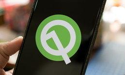 Google หยุดปล่อย Android Q Beta 4 ชั่วคราวและกำลังแก้ปัญหาอย่างเร่งด่วน