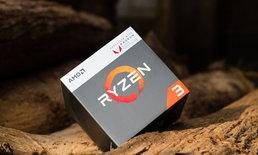 Windows 10 รุ่น 1903 จะช่วยให้คนใช้ Ryzen ทุกรุ่นทำงานได้เร็วขึ้นอีก สูงสุด 15%