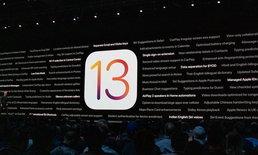 Appleปล่อยiOS13และiPadOSเวอร์ชั่นให้คนทั่วไปได้ทดลองใช้กันอย่างเป็นทางการ