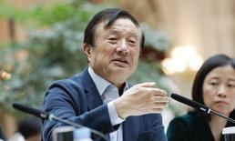 CEO Huawei รับยอดขายลดลงมหาศาลจากเหตุการณ์สหรัฐแบนบริษัท