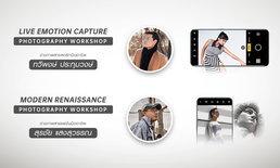 OPPO จัดเวิร์กชอปสอนถ่ายภาพสุดเก๋ที่ RenoVision Pop-up Store กับ 2 ช่างภาพมืออาชีพ สายสแน็ปห้ามพลาด!