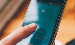 Twitter เตรียมปิดฟีเจอร์การบอกพิกัดแบบอัตโนมัติ เพราะคนใช้น้อย