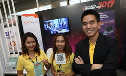 "CAT เข้าร่วมงาน""Thailand Cybersecurity 2019""ผลักดันไทยสู่ยุคเศรษฐกิจและสังคมดิจิทัล ที่ปลอดภัย"