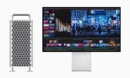 AppleเผยMac Proรุ่นใหม่จะย้ายกลับไปผลิตในประเทศจีน