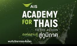 """AIS เปิดภารกิจ """"คิดเผื่อ"""" ในงาน ACADEMY FOR THAIS ณ เชียงใหม่"""