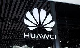 Huawei ย้ำ Google และบริษัทอื่นไม่ยอมตัดขาดกับ Huawei ง่ายๆ