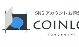 ญี่ปุ่นผุดบริการ CoinLocker ล็อคบัญชีโซเชียลชั่วคราว เพิ่มประสิทธิภาพทำงานดีขึ้น