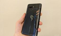Asus ROG Phone II เป็นสมาร์ตโฟนสำหรับสายเกมตัวจริงเสียงจริง!