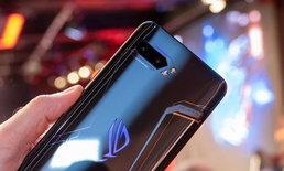 Asus เผยราคา ROG Phone 2 สำหรับประเทศจีน  เริ่มต้นที่ 15,700 บาท