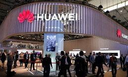 เกินความคาดหมาย : นักวิเคราะห์มอง Huawei จะขายสมาร์ตโฟนได้ 260 ล้านเครื่อง ในปี 2019 นี้