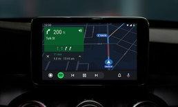 Android Autoปล่อยอัปเดตใหม่ปรับหน้าตาให้ใช้ง่ายขึ้น