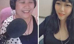 Vlogger สาวจีนโป๊ะแตกโชว์หน้าสดกลางไลฟ์! ทำเอาแฟนคลับตกใจกันเป็นแถว