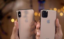 iPhone 11 อาจเปิดตัววันที่ 10 วางจำหน่ายวันที่ 20 กันยายนนี้