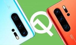 Huaweiเตรียมปล่อยEMUI 10ในวันที่9สิงหาคมนี้