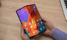 Huawei เผยชัด สมาร์ตโฟนพับหน้าจอได้ Mate X ยังไม่พร้อมขายในเวลานี้