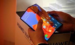 ส่อแววไม่ดี Huawei Mate X ยังมาไม่ทันเดือนกันยายนนี้