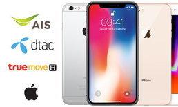 สรุปราคาiPhoneทุกรุ่นจากผู้ให้บริการและApple Storeรอบครึ่งหลังของเดือนสิงหาคม2019