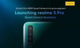 เผยดีไซน์และสเปกสำคัญของ Realme 5 และ 5 Pro ก่อนเปิดตัวจริง 20 ส.ค. นี้