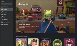 บริการเล่นเกม Apple Arcade ของ Apple จะมีค่าบริการราว 150 เหรียญต่อเดือน