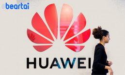 Huawei แถลงการณ์ต่อมาตรการเลื่อนการแบนบริษัทออกไปอีก 90 วัน