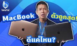 รีวิว MacBook Air 2019 ตัวล่าสุด รุ่นราคาถูกที่สุด ใช้งานจริงดีไหม