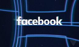 Facebook กำลังจะซ่อนตัวเลขนับจำนวน Like บนหน้าฟีด