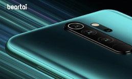 ตามมาติด ๆ Redmi เตรียมเปิดตัว Redmi Note 8 Pro กล้องหลัง 4 ตัว 64 ล้านพิกเซล ในสิ้นเดือนสิงหาคมนี้