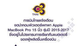 การบินไทยแจ้งเตือนงดนำคอมพิวเตอร์พกพา Apple MacBook Pro 15 นิ้ว รุ่นปี 2015 - 2017