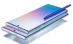 Samsung Galaxy Note 10เริ่มจำหน่ายแล้ววันนี้พร้อมโปรโมชั่นเก่าแลกใหม่ลดเพิ่ม2,500บาท