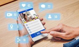 """""""เฟสบุ๊ก"""" เปิดตัวฟังก์ชั่นใหม่อนุญาตให้ผู้ใช้บล็อคการถูกเก็บข้อมูล"""