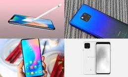 สรุปรายชื่อสมาร์ทโฟนที่กำลังจะเปิดตัวและน่าจับตามองมากที่สุดก่อนสิ้นปี 2019