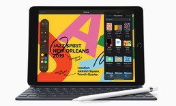 """เปิดราคา """"iPad Generation 7"""" ที่หลายคนรอคอย เริ่มต้น 10,900 บาท"""