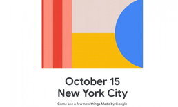 Googleร่อนจดหมายเชิญสื่อพบงานเปิดตัวPixel 4และPixel 4 XL 15ตุลาคมนี้