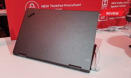 [IFA2019] พาสัมผัส Lenovo ThinkPad และ Lenovo ThinkBook คอมฯ ระดับองค์กรที่สเปกและปลอดภัยดีขึ้น