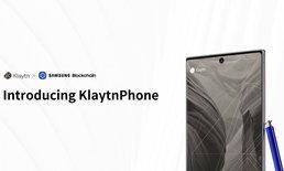 "Samsung เอาใจสาย Blockchain : เปิดตัว Galaxy Note10 5G เวอร์ชันพิเศษ ""KlaytnPhone"""