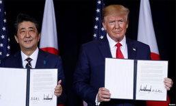 สหรัฐฯ ชูข้อตกลงการค้าบางส่วนกับญี่ปุ่น