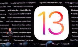 iOS 13 คือฝันร้ายของ Facebook และ Google อย่างแท้จริง