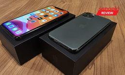 [รีวิว] iPhone 11 Pro / iPhone 11 Pro Max มือถือเรือธงของAppleพร้อมกล้องหลัง3ตัวสุดล้ำ