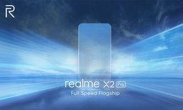 เผยTeaserมือถือrealmeX2 Proรุ่นท็อปพร้อมกล้องหลังซูมได้20เท่าเผยโฉม4 ตุลาคม