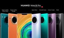 """เปิดตัว """"Huawei Mate 30"""" และ """"Huawei Mate 30 Pro""""เรือธงรุ่นล่าสุดกับฟีเจอร์สุดล้ำอย่างเป็นทางการ"""