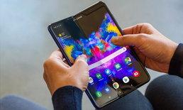 สื่อต่างประเทศรายงาน Galaxy Fold ยังเปราะบางมาก Samsung รับทราบเรื่องนี้แล้ว