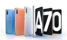SamsungอาจจะเผยโฉมGalaxy A70sในเดือนหน้าอัปเกรดกล้องหลังความละเอียด64ล้านพิกเซล