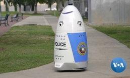 """""""โรโบคอป K5"""" ตำรวจใหม่ลาดตระเวนสวนสาธารณะในแคลิฟอร์เนีย"""