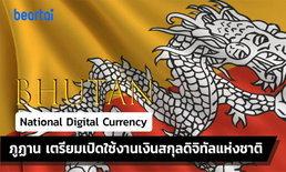 """ไปก่อนไม่รอแล้วนะ! ภูฏาน เตรียมเปิดใช้งาน """"เงินสกุลดิจิทัลแห่งชาติ"""" เร็ว ๆ นี้"""