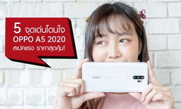 5 จุดเด่นโดนใจของ OPPO A5 2020 สเปคแรง ในราคาที่คุ้มสุดๆ!