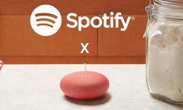 Spotify ใจดี! แจก Google Home Mini ให้ผู้ใช้ฟรี ๆ ในสหรัฐฯ