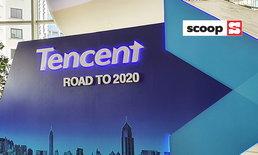 สรุปก้าวต่อไปของ Tencent Road To 2020 มีอะไรใหม่ที่น่าจับตามอง